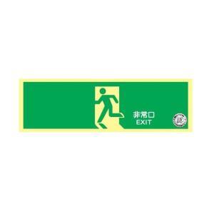 トーアン 蓄光式避難口誘導標識 14-001 NAB25 (A)|pro-shimizu