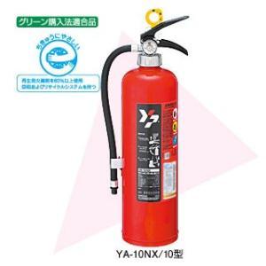 (代引不可・2019年製)ヤマトプロテック 粉末(ABC)消火器10型(業務用/蓄圧式)塩ビホース YA-10NX  YA10NX00PA(A)