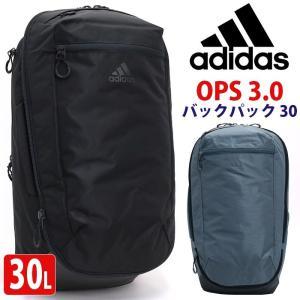 リュック adidas アディダス 大容量 リュックサック OPS 3.0 バックパック 30 デイパック メンズ レディース 通学 スポーツ セール|pro-shop