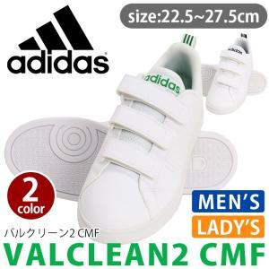 一足は持っておきたい、必需品のコート系シューズ! adidasのスニーカーVALCLEAN2 CMF...