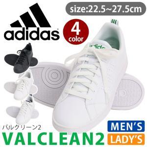 一足は持っておきたい、必需品のコート系シューズ! adidasのスニーカーVALCLEAN2(バルク...