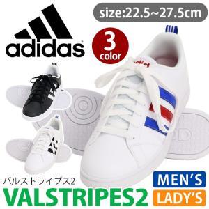 一足は持っておきたい、必需品のコート系シューズ! adidasのスニーカーVALSTRIPES2(バ...