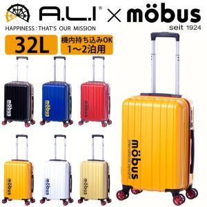 スーツケース ハードケース ファスナー キャリーケース mobus モーブス A.L.I アジアラゲージ コラボ 旅行 1泊 日帰り 小型 ビジネス 海外旅行 国内旅行|pro-shop