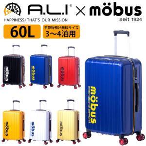 スーツケース 旅行 ハードケース ファスナー キャリーケース mobus モーブス A.L.I アジアラゲージ コラボ 旅行 中型 3泊 4泊 ビジネス 海外旅行 国内旅行|pro-shop