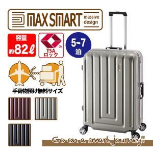 スーツケース 大型 82L 送料無料 アジアラゲージ A.L.I MAX SMART フレームタイプ キャリーケース キャリーバッグ 82L ブランド|pro-shop