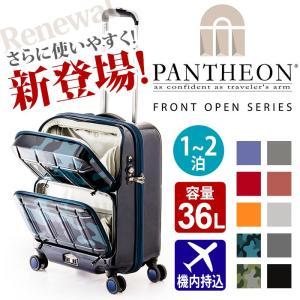 スーツケース キャリー 36L 小型 機内持込 フロントポケット 送料無料 1泊 2泊 ハード キャリーケース TSA A.L.I アジアラゲージ パンテオン PANTHEON|pro-shop