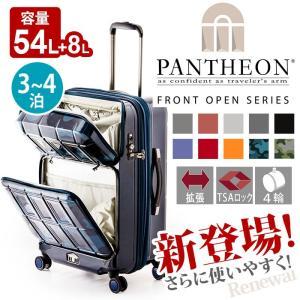 スーツケース 拡張 54L 62L 3泊 4泊 ハード キャリー フロントポケット キャリーバッグ 送料無料 パンテオン PANTHEON TSA アジアラゲージ A.L.I ブランド|pro-shop