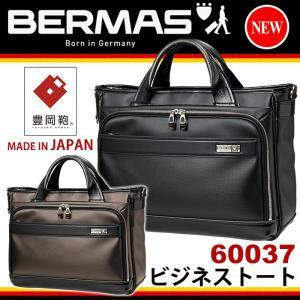 BERMAS バーマス トートバッグ M.I.J JAPAN MADE ビジネストート
