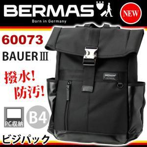 ビジネスバッグ バーマス BERMAS BAUER3 バウアー3 ビジパック リュック