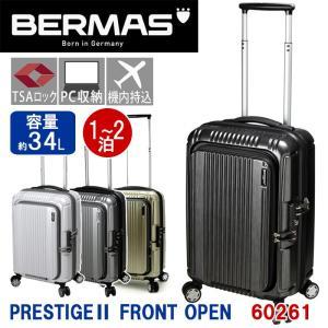 スーツケース 34L BERMAS バーマス PRESTIGE2 プレステージ フロントオープン キャリーケース キャリーバッグ ビジネス フロントポケット 1〜2泊 ミニポーチ|pro-shop