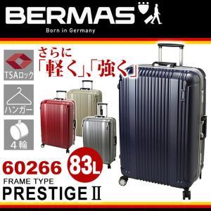 スーツケース 83L BERMAS バーマス プレステージ PRESTIGE2 フレーム キャリーバッグ キャリーケース ビジネス 送料無料 通勤 出張 旅行 ポーチ ハンガー 父の日|pro-shop