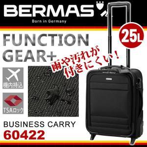 ビジネスキャリー バーマス BERMAS FUNCTION GEAR PLUS