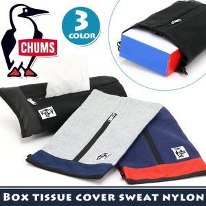 CHUMS チャムス ティッシュ カバー ボックス 正規品 ティッシュカバー インテリア メンズ レディース 男女兼用 ブランド 旅行 レジャー アウトドア|pro-shop