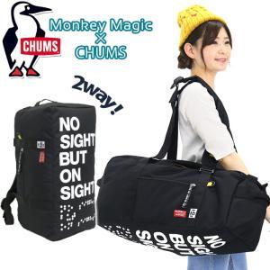 ボストンバッグ 30L CHUMS チャムス モンキーマジック 2way ショルダー メンズ レディース Monkey Magic 大容量 アウトドア pro-shop