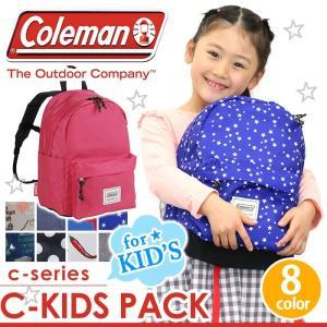 キッズリュック Coleman コールマン 11L キッズパック 子供リュック 送料無料 C-KIDS PACK リュックサック デイパック バックパック チェストベルト お泊り保育|pro-shop