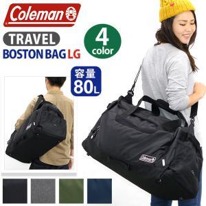 ボストンバッグ Coleman コールマン 80L 5〜7泊 TRAVEL トラベル LG ショルダーバッグ 斜めがけ 2way 旅行 メンズ レディース ブランド シューズ収納|pro-shop