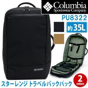 スーツケース Columbia コロンビア 旅行用品 スターレンジトラベル バックパック PU8322 スーツケース キャリーバッグ メンズ レディース 男女兼用 ブランド|pro-shop