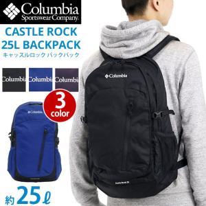 バックパック columbia コロンビア CASTLE ROCK キャッスルロック リュック 25L 2020 春夏 新作 正規品 リュックサック メンズ A4 通学 サイドポケット|pro-shop