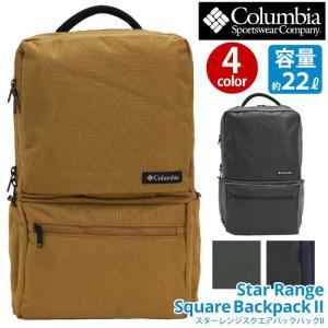 バックパック Columbia コロンビア リュック 正規品 リュックサック デイパック ツーリング メンズ レディース ブランド PU8198 撥水 A4 B4 22L セール|pro-shop
