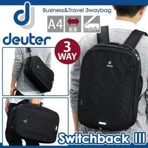 deuter ドイター SWITHBACK 3 スイッチバック3 ビジネスバッグ メンズ レディース 男女兼用 ブランド おしゃれ 父の日|pro-shop