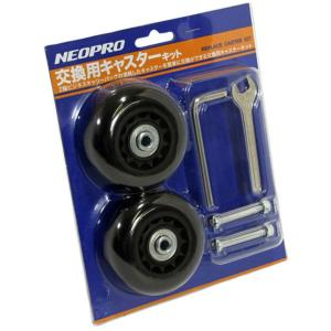 ビジネスバッグ NEOPRO MULTI キャリーバッグ専用キャスター交換キット ネオプロ ブランド メンズ レディース エンドー鞄|pro-shop