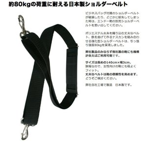 ショルダーベルト NEOPRO 30mm 幅 ビジネスバッグ ナスカン 鉄製 肩あて 通勤 出張 メンズ Shoulder Belt 5-782 ブランド 旅行 レジャー エンドー鞄|pro-shop