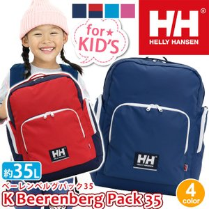 キッズ ジュニア リュックサック 女子 男子 35L HELLY HANSEN ヘリーハンセン 大容量 リュック 子供リュック 正規品 サイドポケット セール デイパック|pro-shop
