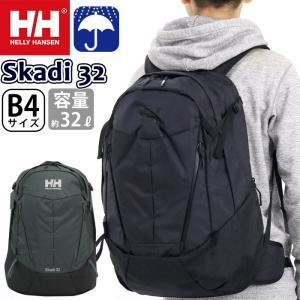 リュック HELLY HANSEN ヘリーハンセン Skadi 32 スカディ32 正規品 リュックサック バックパック メンズ レディース ブランド|pro-shop