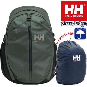 リュック HELLY HANSEN ヘリーハンセン スカルスティン 正規品 リュックサック 大容量 30L バックパック デイパック 旅行 A4 レインカバー ハーネス セール|pro-shop