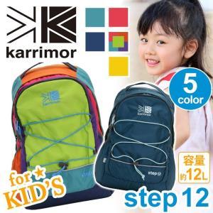 リュック キッズ karrimor カリマー step 12 ステップ こども 子供 リュックサック デイパック バックパック サック ブランド 旅行 お泊まり セール|pro-shop