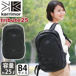リュック karrimor カリマー トリビュート 25L tribute 25 正規品 リュックサック デイパック バックパック メンズ レディース 男女兼用 ブランド おしゃれ pro-shop