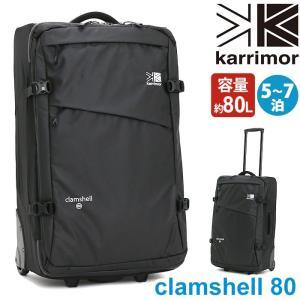 スーツケース karrimor カリマー clamshell 80 クラムシェル シリーズ 2020 春夏 新作 正規品 メンズ レディース ブランド|pro-shop