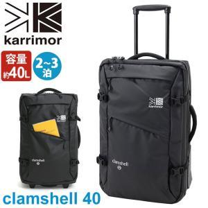 スーツケース karrimor カリマー clamshell 40 クラムシェル シリーズ 2020 春夏 新作 正規品 メンズ レディース ブランド|pro-shop