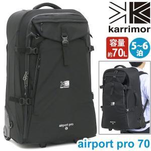 スーツケース karrimor カリマー airport pro 70 エアポート プロ シリーズ 2020 春夏 新作|pro-shop