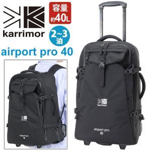 スーツケース karrimor カリマー airport pro 40 エアポート プロ シリーズ 2020 春夏 新作|pro-shop