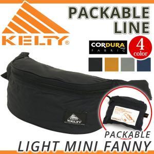 バックパックの歴史ある、パイオニア的ブランド「KELTY」の折りたためるウエストバッグ【PACKAB...