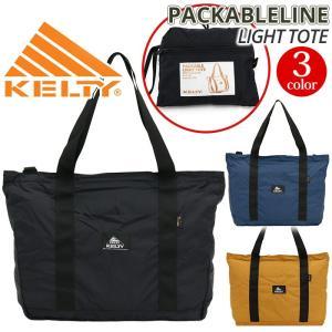 バックパックの歴史ある、パイオニア的ブランド「KELTY」の折りたためるトートバッグ【PACKABL...