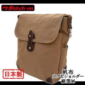 ショルダーバッグ 帆布 Stitch-on ステッチオン フラップショルダーバッグ 縦型 旅行かばん 通勤 通学 メンズ レディース 日本製 シニア pro-shop