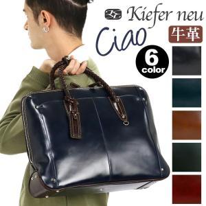 ブリーフケース キーファーノイ Kiefer neu ショルダー バッグ ビジネスバッグ チャオ CIAO レディース メンズ ブランド 旅行 アウトドア 底鋲|pro-shop