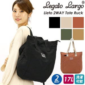 リュックサック LegatoLargo レガートラルゴ 洗える 2WAY トートリュック パッカブル Lieto リュック メンズ レディース ブランド 母の日|pro-shop