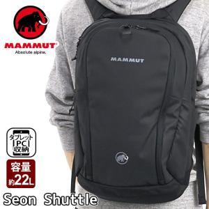 スイス発祥の本格的登山用品メーカー「MAMMUT(マムート)」が遂に登場! 仕事とレジャーの両方の荷...