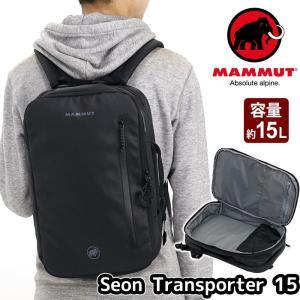 ビジネスバッグ MAMMUT マムート Seon Transporter 15 セオン トランスポー...