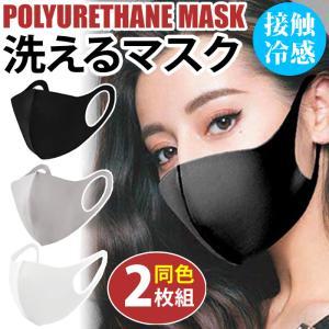 マスク 接触 冷感 クール 洗える 2枚組 おしゃれ メンズ レディース ウイルス UV対策 花粉 飛沫防止 フリーサイズ ウォッシャブル 高校生 大学生 おしゃれ pro-shop