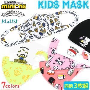 マスク 冷感 スポーツ 洗える キャラクター 洗えるマスク 子供 キッズマスク 子供用 ミニオン おしゅし すこぶる動くウサギ pro-shop
