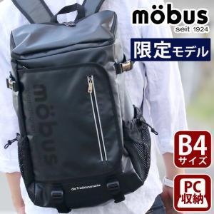 リュックサック mobus モーブス 送料無料 限定 おしゃれ 20L リュック バックパック デイパック メンズ レディース ブランド 旅行 通学 通勤 リフレクター|pro-shop