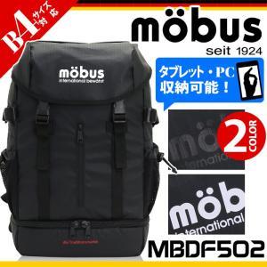 リュック mobus モーブス 23L デイパック リュックサック バックパック ハーネス ビジネス メンズ レディース ブランド 背面ファスナー 二層ポケット セール|pro-shop
