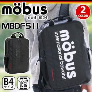 リュックサック mobus モーブス リュック デイパック ポーチ バックパック ビジネスバッグ ハーネス メンズ レディース 男女兼用 ブランド セール 送料無料|pro-shop