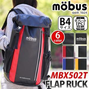 リュック mobus モーブス フラップ かぶせ リュックサック バックパック デイパック MBX メンズ レディース ブランド PC収納 サイドポケット 旅行 セール|pro-shop