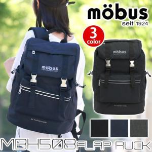 リュック MOBUS モーブス MBH リュックサック バックパック デイパック バック かぶせ フラップ メンズ レディース ブランド サイドファスナー リフレクター|pro-shop