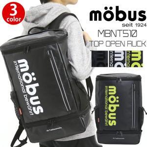 リュック mobus モーブス スクエア 2層 デイパック 通学リュック トップオープン バックパック リュックサック メンズ ブランド リフレクター セール|pro-shop